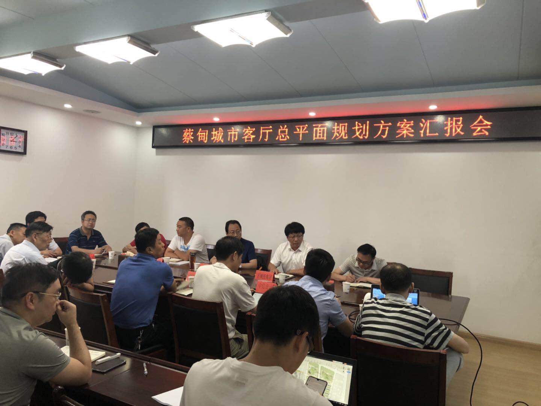 城投集团召开蔡甸城市客厅总平面..